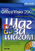 Джуди Лемке. Microsoft Office Visio 2007 (+ CD-ROM)