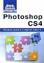 А. И. Мишенев. Adobe Photoshop CS4. Первые шаги в Creative Suite 4